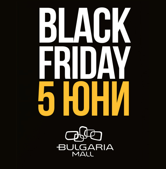 Black Friday at Bulgaria Mall - June 5, 2015