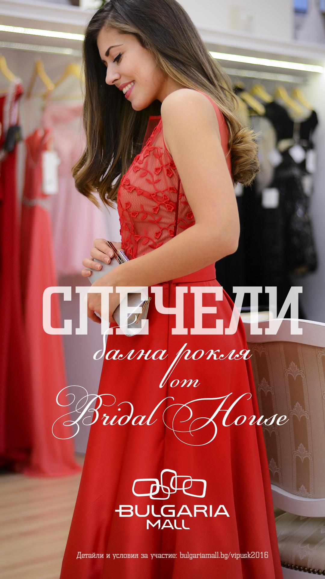 Спечели бална рокля с Bulgaria Mall и Bridal House - Denina Martin в червена рокля на Terrani