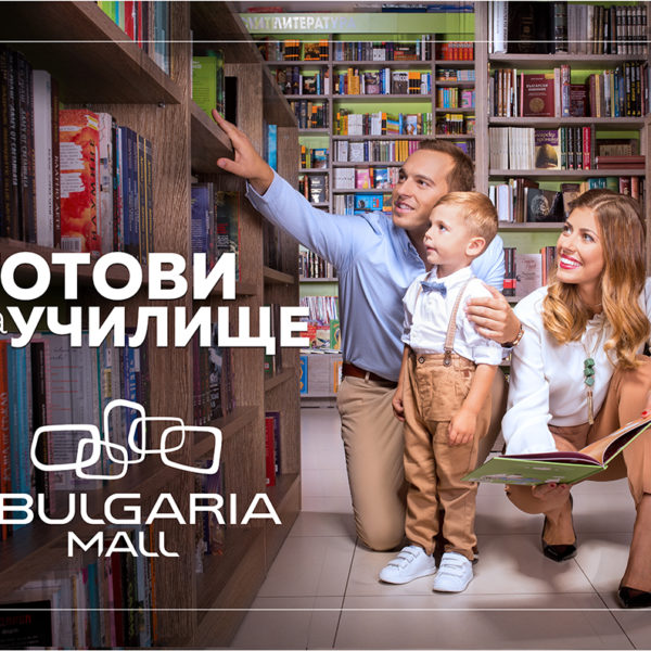 Готови за училище - Back to School with Bulgaria Mall