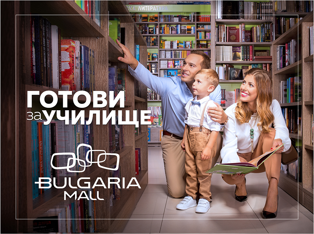 Back to School with Bulgaria Mall