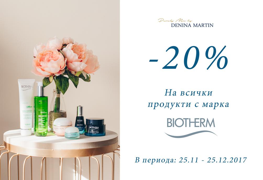-20% отстъпка Biotherm